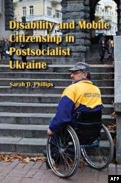 Книга Сари Філіпс «Інвалідність та мобільне громадянство у постсоціалістичній Україні»