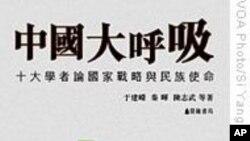《中国大呼吸》:中国体制内学者探讨政治改革