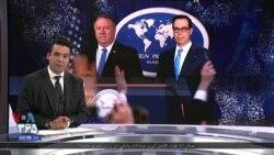 وزرای خارجه و خزانهداری آمریکا در اولین ساعات آغاز تحریم های ایران چه گفتند
