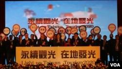 台灣2017年觀光節慶祝大會(美國之音楊明拍攝)