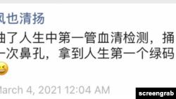 周周侃主持人沈度搭机回中国前发微信报平安(网友提供)