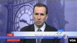 آلن ایر سخنگوی فارسی زبان وزارت خارجه ایالات متحده آمریکا