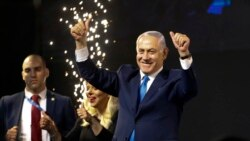 အစၥေရးေရြးေကာက္ပဲြ ၀န္ႀကီးခ်ဳပ္ Netanyahu အလားအလာေကာင္း