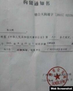 张六毛刑事拘留通知书(微博、推特网络图片)