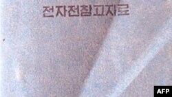 Tài liệu được cho là chỉ nam của Bắc Triều Tiên đã bị đưa lậu ra ngoài