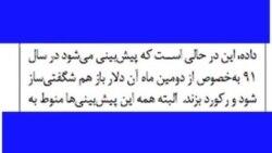 گرانی دوباره دلار و صندوق خالی از ارز در ایران