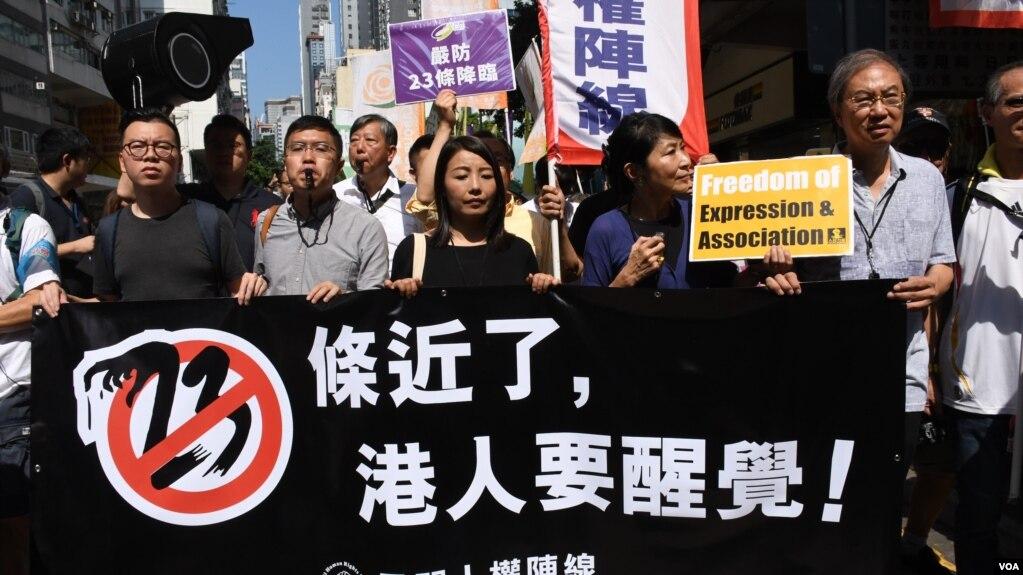 """由多個香港民主派政黨及團體組成的民間人權陣線, 7月21日發起題為""""23條近了,港人要醒覺""""遊行。"""
