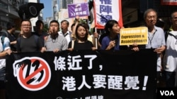 香港爭取言論結社自由遊行