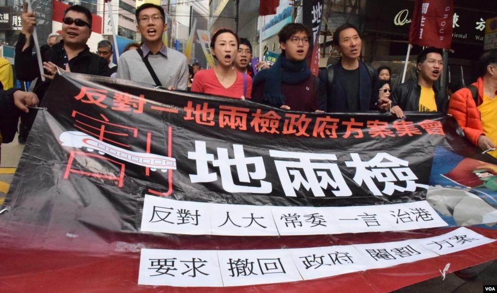 香港一地兩檢關注組參與元旦遊行,反對西九一地兩檢方案(2018年1月1日,美國之音特約記者湯惠芸拍攝)
