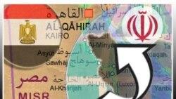 تجديد مناسبات ايران و مصر و عواقب آن در منطقه