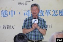 2016年7月30日,北大法学教授贺卫方在台北空总创新基地出席龙应台文化基金会主办的思沙龙,谈中国司法。(美国之音林枫拍摄)