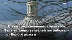 Новости США за минуту – 5 марта 2019