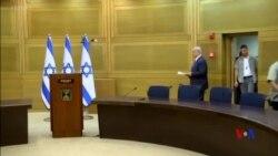 以色列可能進行新一輪議會大選