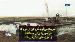 آمریکا میگوید گروهی از نیروها در سوریه برای محافظت از حوزههای نفتی میمانند