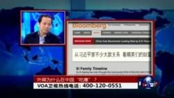 """时事大家谈:西媒为什么在中国""""吃瘪""""?"""