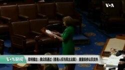 10/17【美国观察】重量级参议员支持香港人权与民主法案