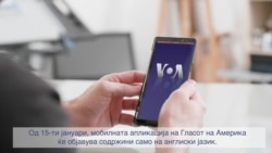 Мобилната апликација на Гласот на Америка од денеска (15 јануари) ќе објавува содржини само на англиски јазик