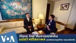 สัมภาษณ์พิเศษ 'มนัสวี ศรีโสดาพล' เอกอัครราชทูตไทย ณ กรุงวอชิงตัน