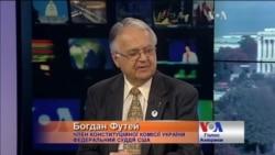 Зрозуміло про судову реформу в Україні - інтерв'ю із американським суддею. Відео