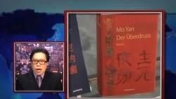 海峡论谈: 莫言为新闻审查辩护引发争议