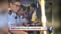 香港逮捕19名抗议中国决定示威者
