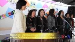 รายงานพิเศษ: เสรีภาพและความหลากหลายทางศาสนาของชุมชนไทยในอเมริกา ตอนที่ ๒ (คริสต์กับอิสลาม)