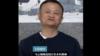 """馬雲失踪近三月後發視頻向教師致敬""""等疫情過去了我們再見面"""""""