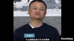 中國企業家馬雲2021年1月20日發視頻向教師致意