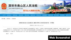 中国深圳一家法院对王健民等人的一审判决(网络截图)