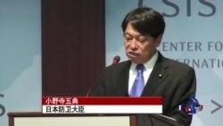 时事看台:日本防卫大臣称愿与中国和平共处
