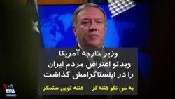 وزیر خارجه آمریکا فیلم اعتراضات ۲۱ دی را منتشر کرد؛ شعار معترضان: «به من نگو فتنهگر، فتنه تویی ستمگر»