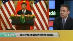 时事看台(萧洵):新年伊始,美国加大对华贸易施压