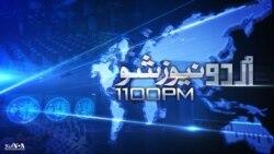 11:00PM اردو نیوز شو