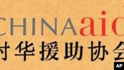"""设在美国的""""对华援助协会""""称,中国当局对家庭教会的打压越来越严重"""