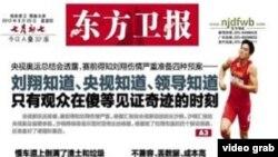 東方衛報星期四頭版(報紙截屏)