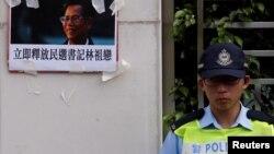 14일 홍콩의 중국 정부 연락사무소 벽에 우칸촌 린쭈롄 촌장의 석방을 요구하는 포스터가 붙어있다
