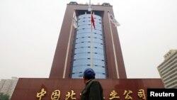 中國北方工業公司在北京的總部大樓。