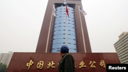 中国北方工业公司在北京的总部大楼