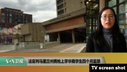 VOA连线(莫雨):法官判马里兰州携枪上学华裔学生四个月监禁