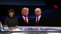 گفت و گوی پرزیدنت ترامپ و ولادیمیر پوتین درباره ایران، سوریه و عربستان سعودی