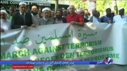 راهپیمایی رهبران مسلمان در اروپا برای محکومیت افراطیگری گروههای مثل داعش