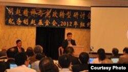 胡赵精神与中国宪政转型国际研讨会(博讯)
