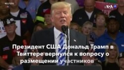 Новости США за минуту – 24 ноября 2019