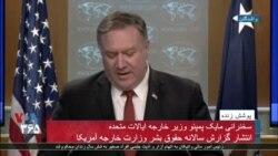 پوشش زنده اعلام گزارش سالانه حقوق بشر وزارت خارجه آمریکا