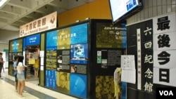 香港支聯會與城市大學學生會合辦的第二屆臨時六四紀念館最近閉幕
