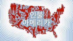 [인물 아메리카] 회화의 개념을 바꾸어 놓은 화가, 잭슨 폴락