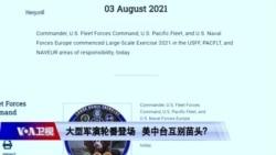 海峡论谈:美中军演轮番较劲 台海冲突风险升高?
