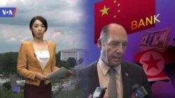 "[VOV 뉴스] ""중국 대형은행 북한 돈세탁 연루"""