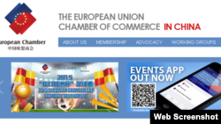 歐洲行業組織中國歐盟商會網站截圖