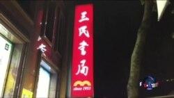中国大陆《巨婴国》在台湾